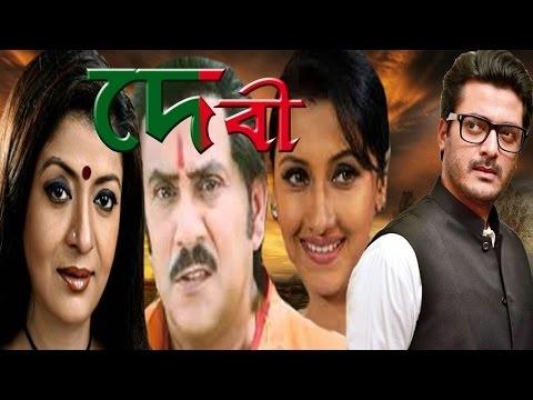 Download Kolkata Bangla Movie Debi ( দেবী )by Jisu Sengupto & Rochona Benarjee & Debosri Roy