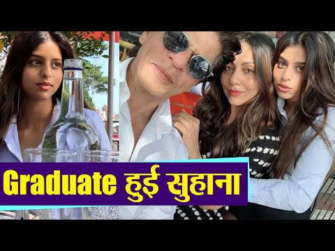 Shahrukh Khan's daughter Suhana Khan completes graduation from London university | FilmiBeat Mp3