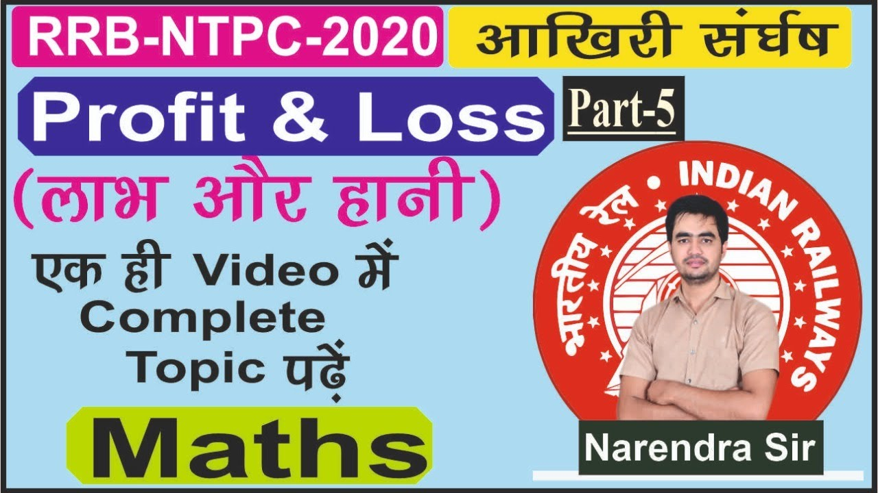 Maths | PROFIT AND LOSS - Part-5 | लाभ और हानि |  Railway NTPC & Group D Classes | Headway Classes