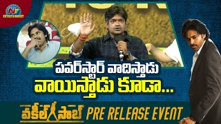 Harish Shankar Superb Speech At Vakeel Saab Pre Release EVent | Pawan Kalyan | Shruti Haasan | NTV