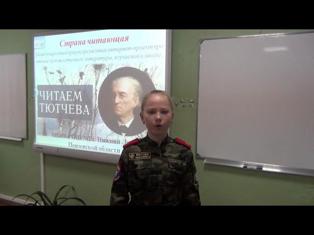 Изображение предпросмотра прочтения – ДианаНеживлёва читает произведение «Послание кА.В.Шереметьеву» Ф.И.Тютчева