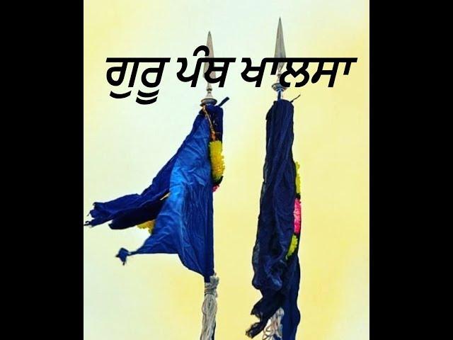 Guru Panth Khalse Da Raaj - Katha Sant Giani Inderjit Singh Ji Raqbe Wale
