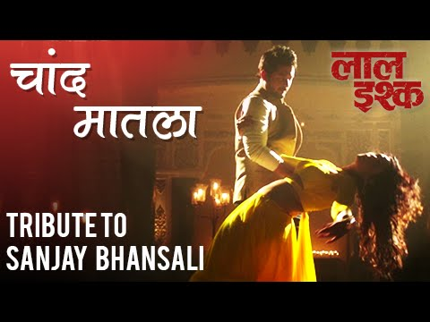 Chand Matala Song Is Tribute To Sanjay Leela Bhansali - Swapnil Joshi, Anjana Sukhani