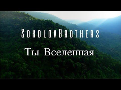 SokolovBrothers - Ты Вселенная (аудио версия)