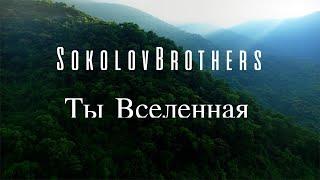 SokolovBrothers - Ты Вселенная (аудио версия) cмотреть видео онлайн бесплатно в высоком качестве - HDVIDEO