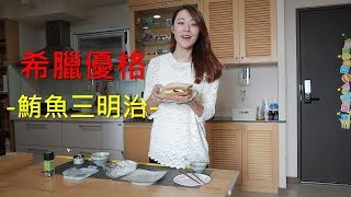 【Donna's保健營養教室】DIY優格鮪魚三明治 ~ 營養師的美味廚房
