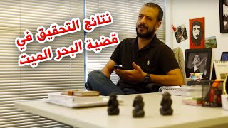 نتائج التحقيق في قضية البحر الميت | al waja3
