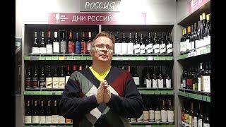 Какие российские вина можно пить.  Выпуск 2