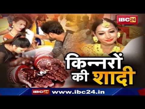 Raipur News CG : Transgender की अनोखी Barat | Raipur में हुई ऐतिहासिक शादी | देखिए एक विवाह ऐसा भी