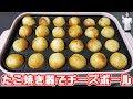 たこ焼き器でカリカリ!もちもち「チーズボール」の作り方【kattyanneru】