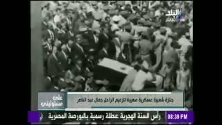 بالفيديو.. لقطات جديدة لجنازة عبد الناصر الشعبية العسكرية