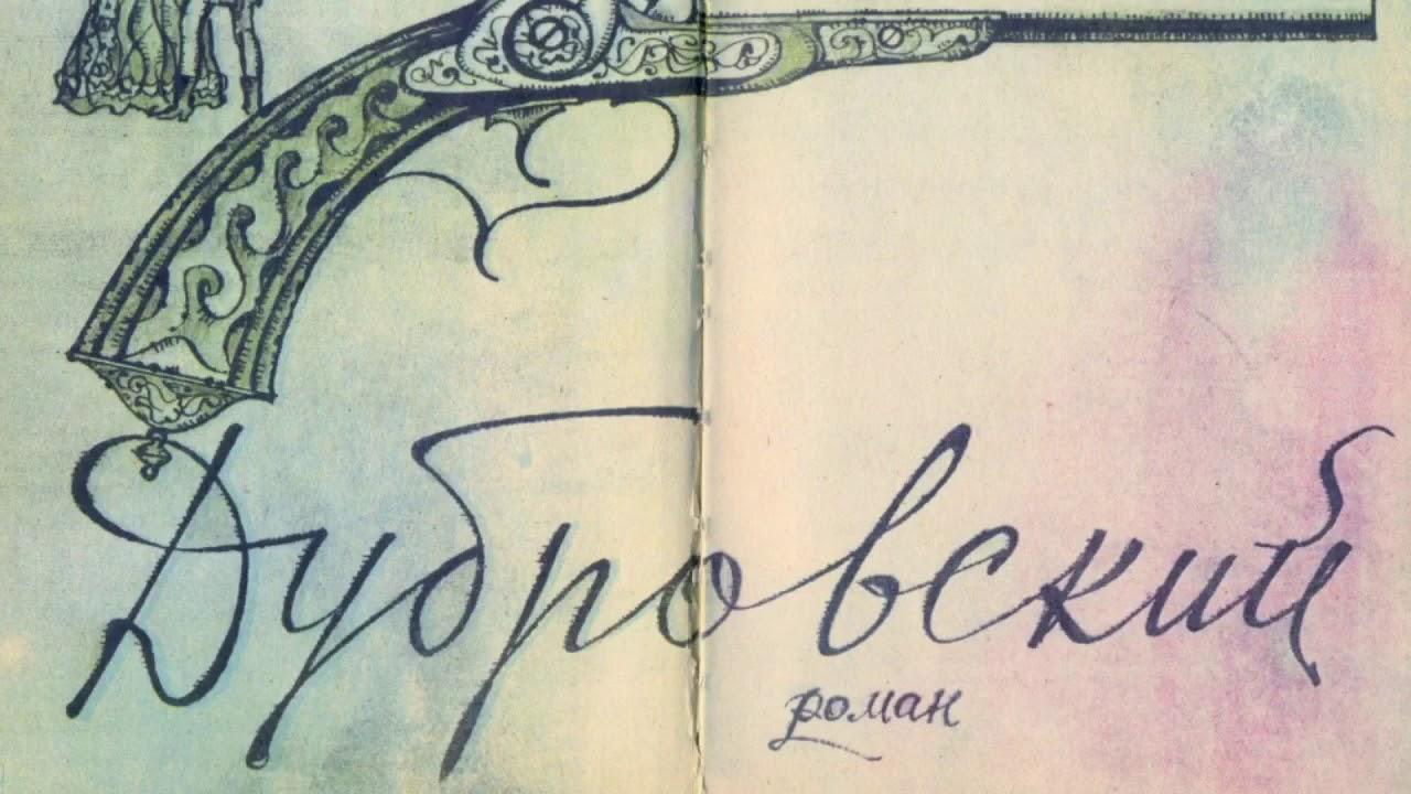 А с пушкина по рассказу дубровского в картинках