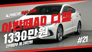 아반떼AD디젤 중고차 관리 최고 1330만원 / 월 2…