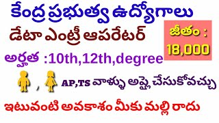 DATA ENTRY JOBS/CENTRAL-GOVERNMENT-JOBS 2018/GOVERNMENT-JOB'S 2018/GOVERNMENT JOBS IN TELUGU/latest