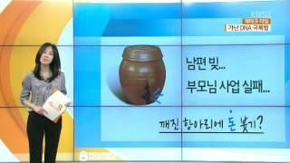 """KBS2 재테크 타임 """" 종잣돈, 어떻게 모을까? """""""