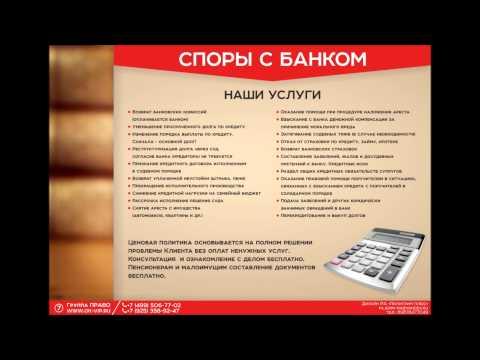 Копия видео Споры с банками, застройщиками, ФНС. Банкротство. Ликвидация ООО