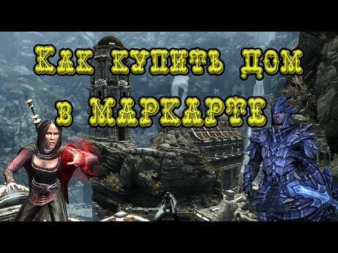 Skyrim►Как купить дом в Маркарте►Оплот Красный Орел►Старушечья Скала👽