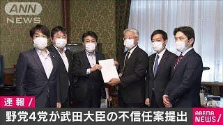 野党が武田大臣の不信任案提出 改正法案は来週へ(20/05/15)
