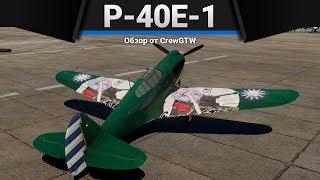 P-40E-1 УДИВИТЕЛЬНО НЕОБХОДИМ в War Thunder