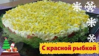 Салат ЦАРСКИЙ из малосоленой красной рыбы.Salad Tsarsky with red fish .