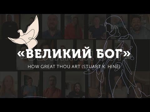 «Великий Бог» / How Great Thou Art (Stuart K. Hine)