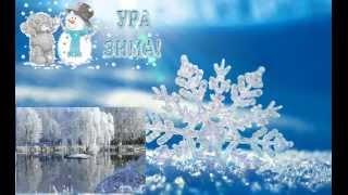 Зима пришла - стучится в дверь  Новый  2015 год! Счастья всем и мира!