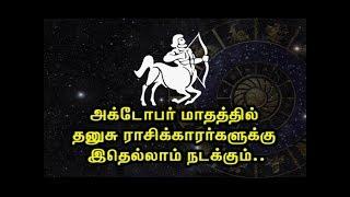 அக்டோபர் மாதத்தில் தனுசு ராசிக்காரர்களுக்கு இதெல்லாம் நடக்கும்.. /  Dhanusu Rasi / Sagittarius Sign