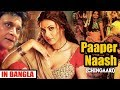 Paaper Naash (Chingaari) - Bengali Dubbed Movie | Sushmita Sen | Mithun Chakraborty
