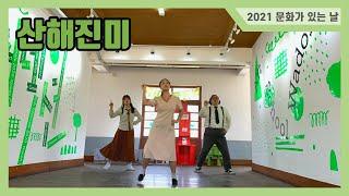 """[청춘마이크 강원] #24 """"산해진미""""…"""