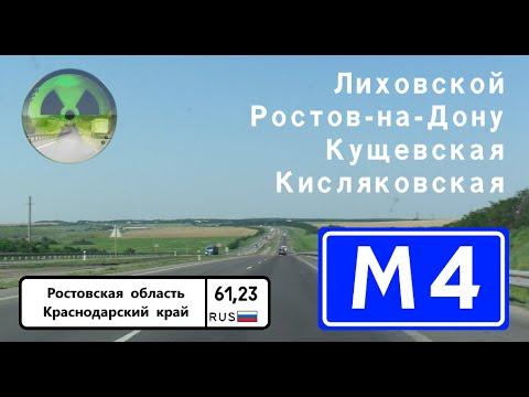 """Дороги России. М4 """"Дон"""" на Новороссийск. Лиховской - Кисляковская"""