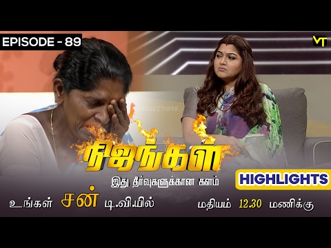 Nijangal with kushboo is a reality show to sort out untold issues. Here is the episode 89 of #Nijangal telecasted in Sun TV on 09/02/2017. Truth Unveils to Kushboo - Nijangal Highlights ... To know what happened watch the full Video at https://goo.gl/FVtrUr  For more updates,  Subscribe us on:  https://www.youtube.com/user/VisionTimeThamizh  Like Us on:  https://www.facebook.com/visiontimeindia