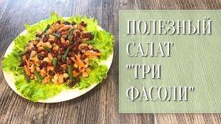 Полезный салат Три фасоли