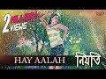 Download Hai Allah ( Full ) | Niyoti | Kona | Latest Bengali Song 2016 MP3 song and Music Video