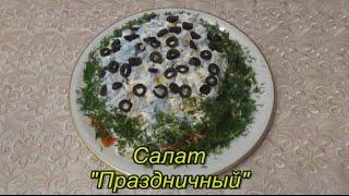 Салат Праздничный  вкусные салаты и закуски с к 8 Марта 23 февраля,