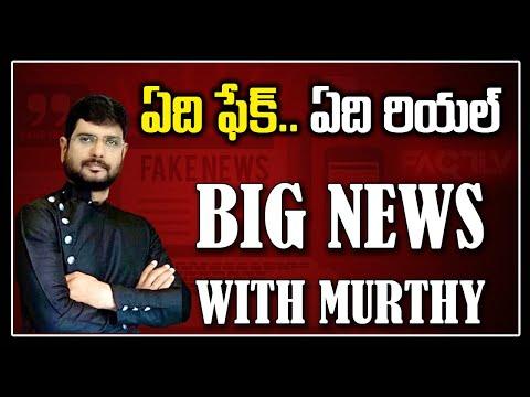 Big News With TV5 Murthy On Fake News In Social Media | Sridhar Nallamothu | FACTLY | TV5 News