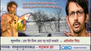 Kiyonki tum he ho Sanskrit Version Cover by Pankaj Jha