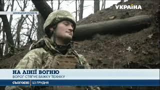 Активізацію ворога українські військові фіксують на маріупольському напрямку