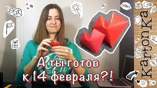 Готовимся к 14 февраля)  Прикольные сердечки из бумаги своими руками. DIY