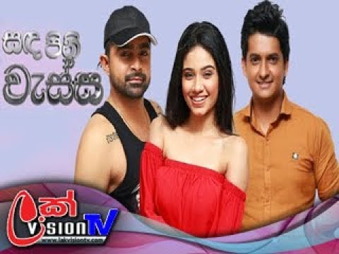 Sanda Pini Wessa Episode 03 |  08th April 2020