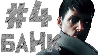 Dishonored 2: DOTO #4 ОГРАБЛЕНИЕ БАНКА!