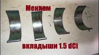 Замена шатунных  вкладышей Рено сценик 3 1.5 dCi. Есть ли проблема?