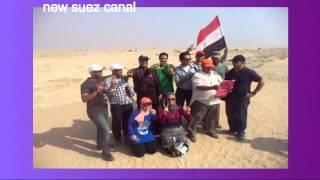 مجلة حريتى والكاتب الصحفى عصام عمران وحسام فاروق فى أول زيارة لقناة السويس الجديدة