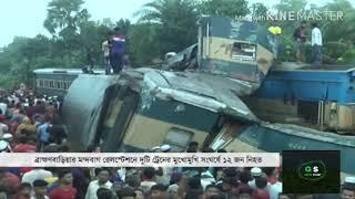 Train Accident Brahmanbaria 12-Nov-2019 | B-Baria Train Accidente | God Help us