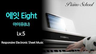 [피아노스쿨] 에잇(Eight)_아이유(IU)/KPOP Piano Sheet/Responsive Elect…