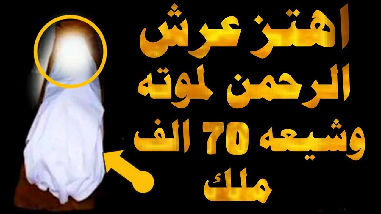 تعرف على الرجل اهتز عرش الرحمن لموته وشيع جنازته 70 الف ملك Youtube