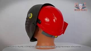 Маска для сварки с креплением на каску КН Crystaline Standart