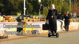 Современная женщина на гироскутере. Запорожье 8.10.2019.