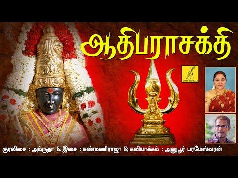 Aadi Parasakthi - Ellam Neeye Om Sakthi