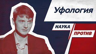 Виталий Егоров против мифов об инопланетянах // Наука против