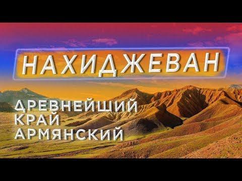 Нахиджеван. Древнейший армянский край. Фильм.